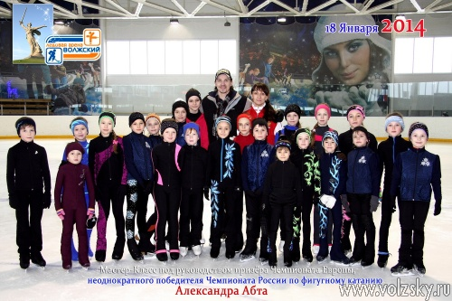 Знаменитый российский фигурист дал мастер-класс юным волжанам