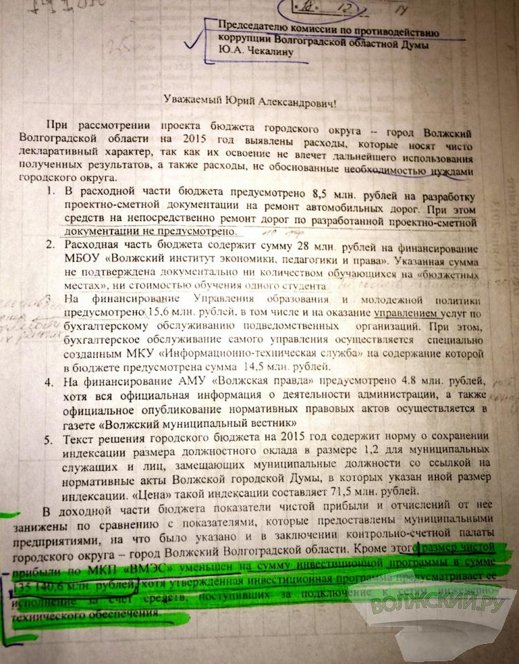 «ВМЭС» Волжского не хочет делиться прибылью с городом