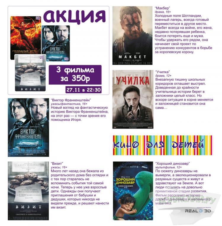 3 фильма за 350 р и отличные новинки кино в кинотеатре Киномакс-Волжский