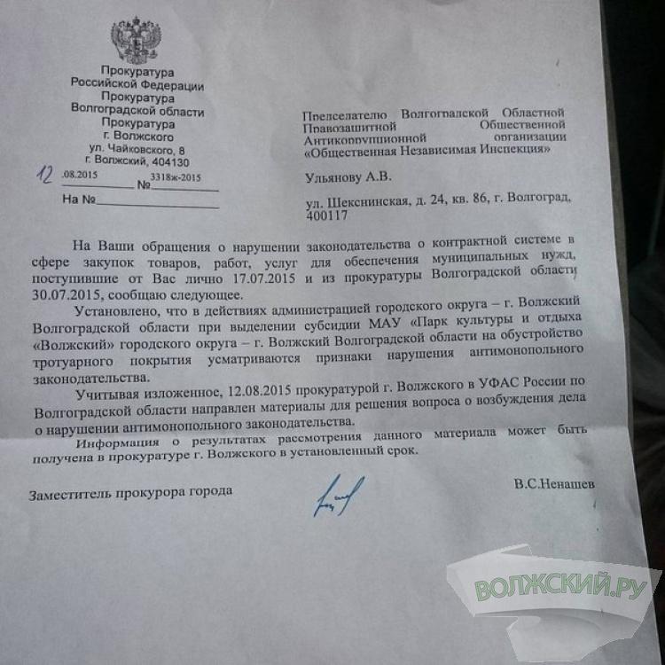 Прокуратура усмотрела нарушения в действиях мэрии Волжского
