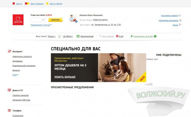 «Дом.ru» обновляет Личный кабинет