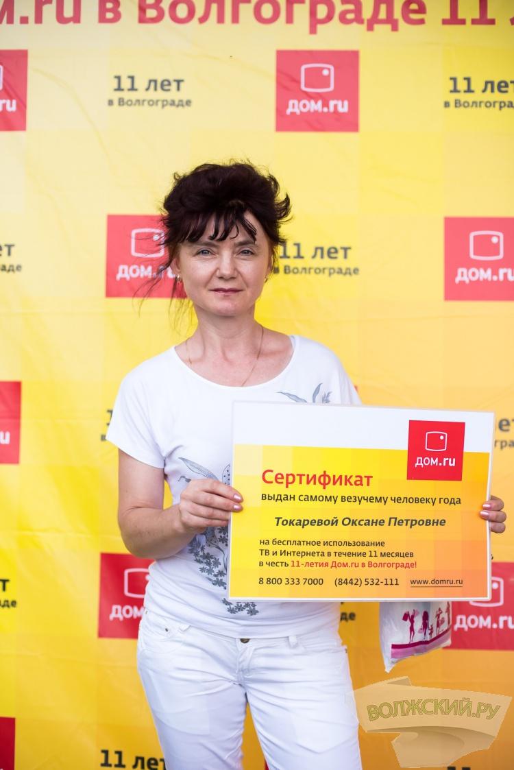 «Дом.ru» отмечает 11-летие работы в Волгограде и Волжском
