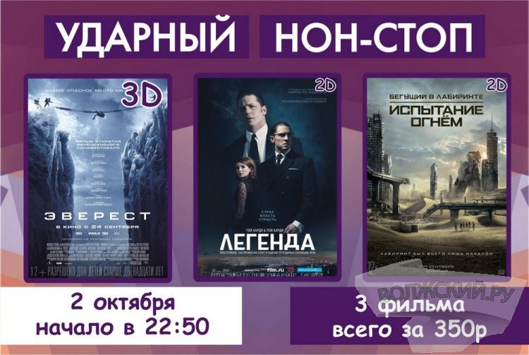 Горячий нон-стоп за 350р с холодным «Эверестом» в 3D в кинотеатре Киномакс-Волжский!