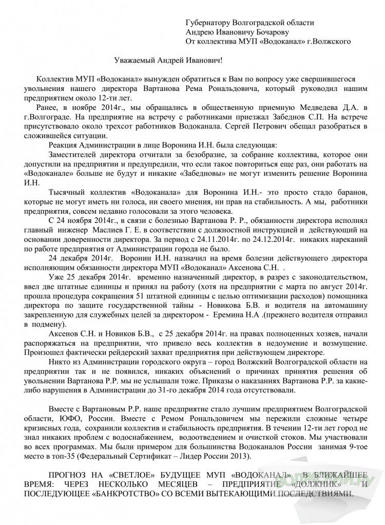 Коллектив МУП «Водоканал» написал второе письмо губернатору