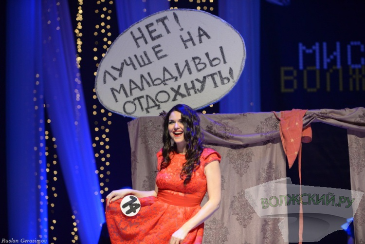 «Миссис Волжский-2015». Большой фотоотчет