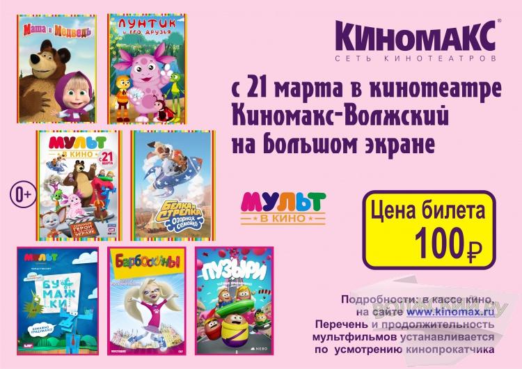 Мульт в кино: любимые герои на большом экране в кинотеатре Киномакс-Волжский!