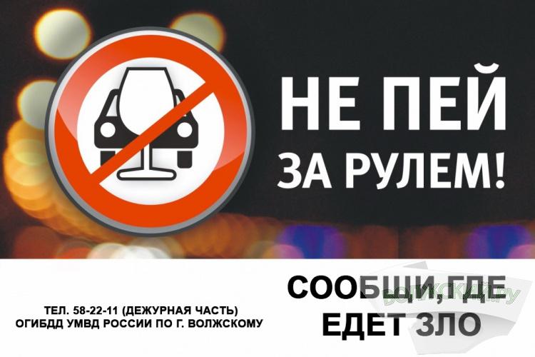На дорогах Волжского за два дня выявлено 12 пьяных водителей