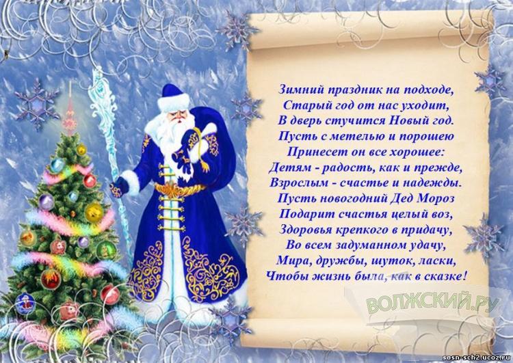 Новогоднее поздравление от бара «Кураж»