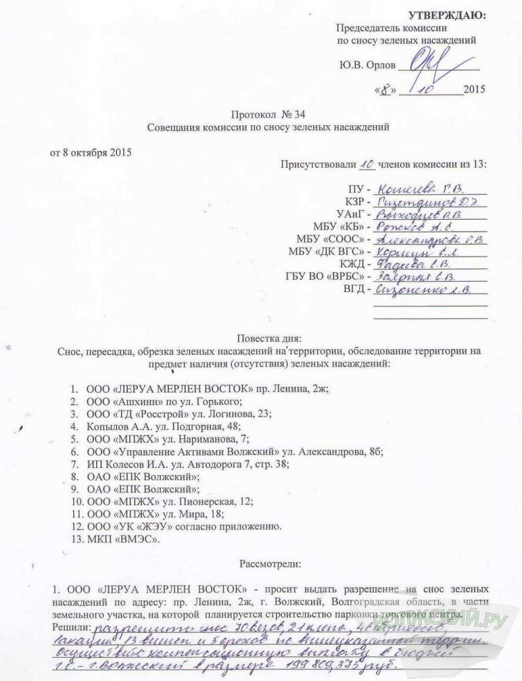 Оптом дешевле: «Леруа Мерлен» снесет в Волжском еще 156 деревьев