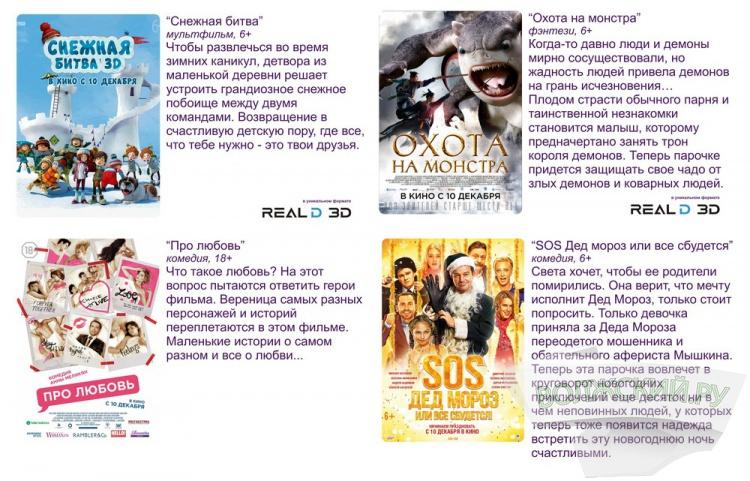 Отличный выбор фильмов в RealD 3D, замечательные российские комедии в кинотеатре Киномакс
