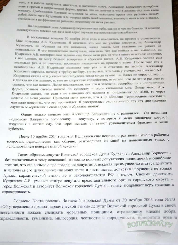Первый секретарь волжского горкома КПРФ обматерил сотрудницу думы