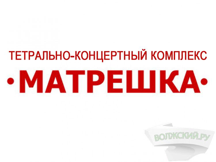 Признайся в любви на <b>Волжский.ру</b>!