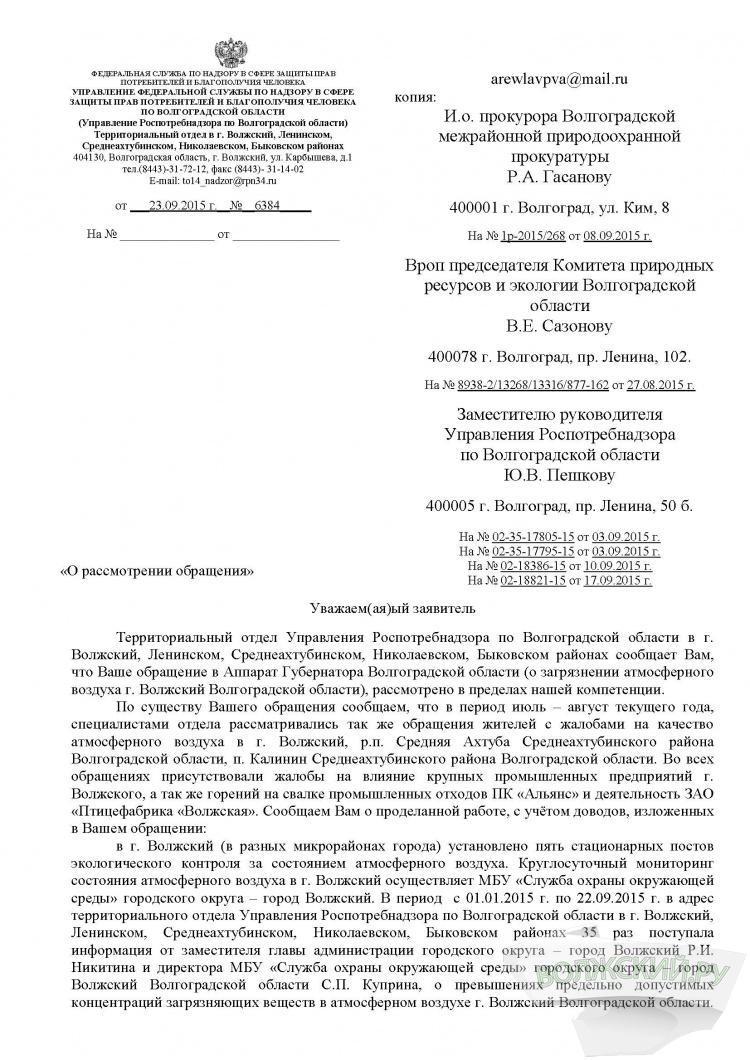 Роспотребнадзор не выявил экологических нарушений предприятиями Волжского