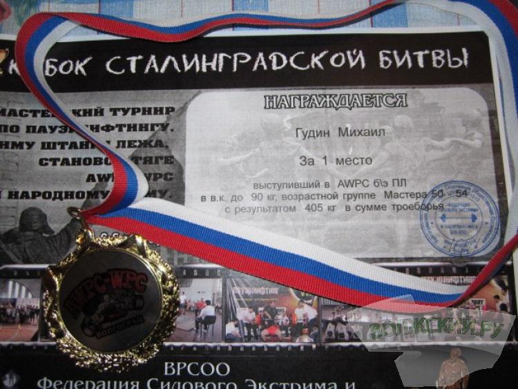 Силач из Волжского победил на «Кубке Сталинградской битвы»