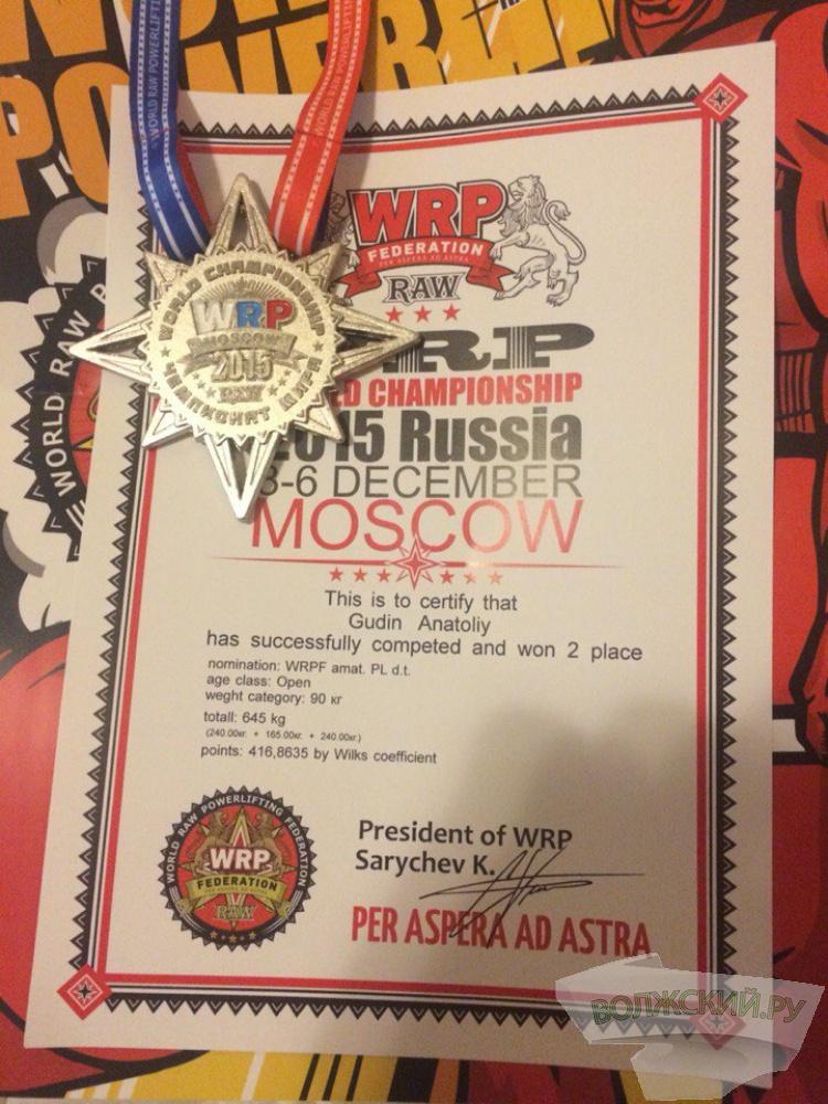 Силач из Волжского стал вице-чемпионом мира