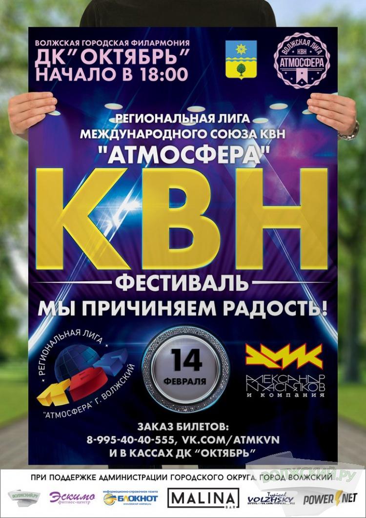 Стартует второй сезон лиги КВН «Атмосфера»