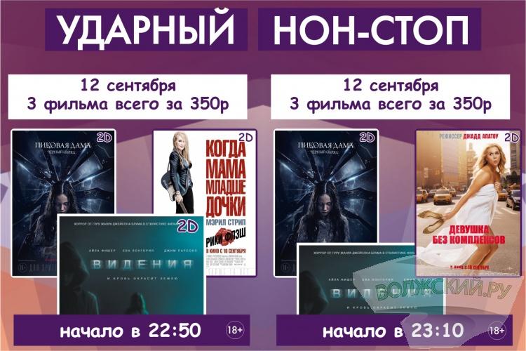 Три фильма всего за 350 рублей? Да, в Киномакс-Волжский стартует осенний нон-стоп!