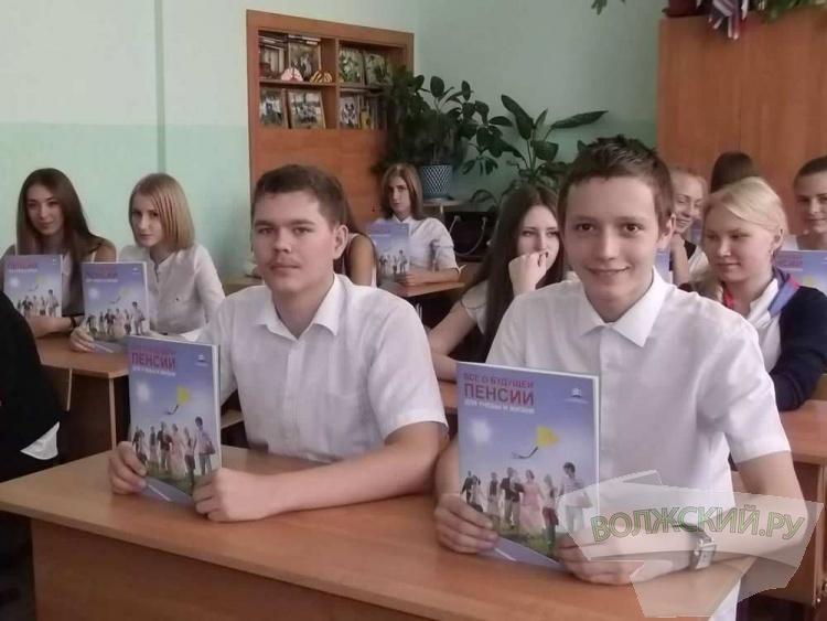 Молодежь Волжского готовят к пенсии