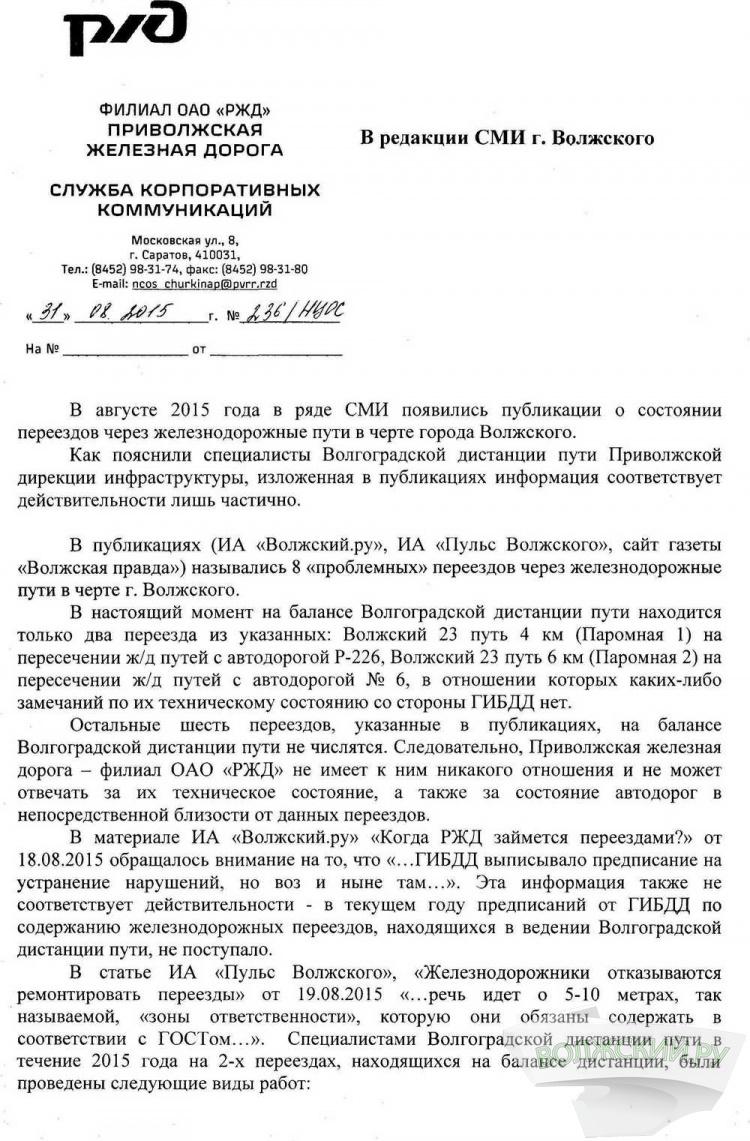В РЖД пояснили свою позицию по переездам в Волжском