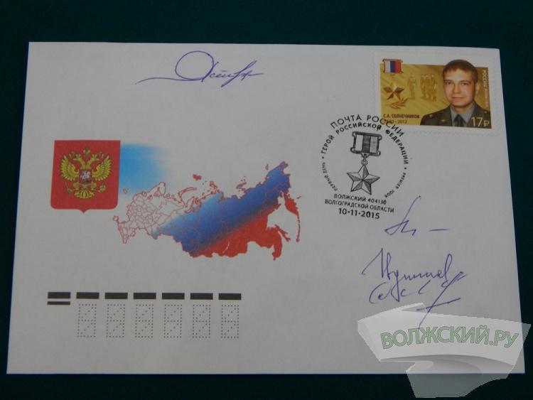 В Волжском прошло гашение марки с портретом Сергея Солнечникова