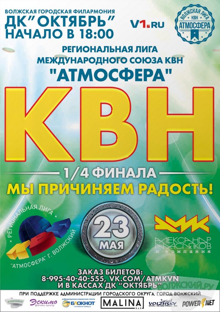 В Волжском пройдет ¼ финала КВН «Атмосфера»