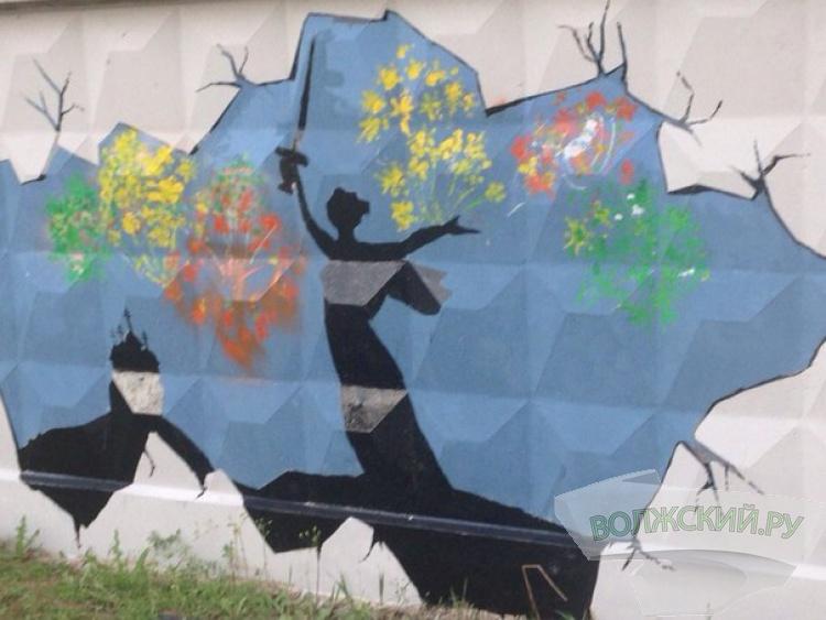 В Волжском студенты раскрасили бетонный забор вдоль парка