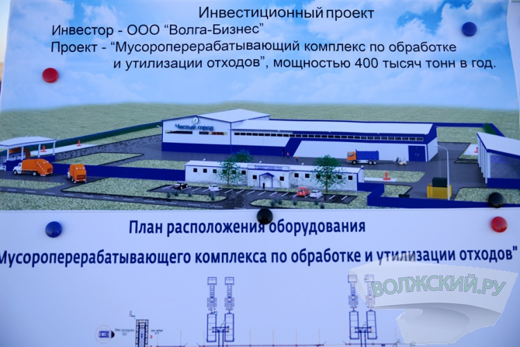В Волжском «вырастет» первый мусороперерабатывающий завод региона