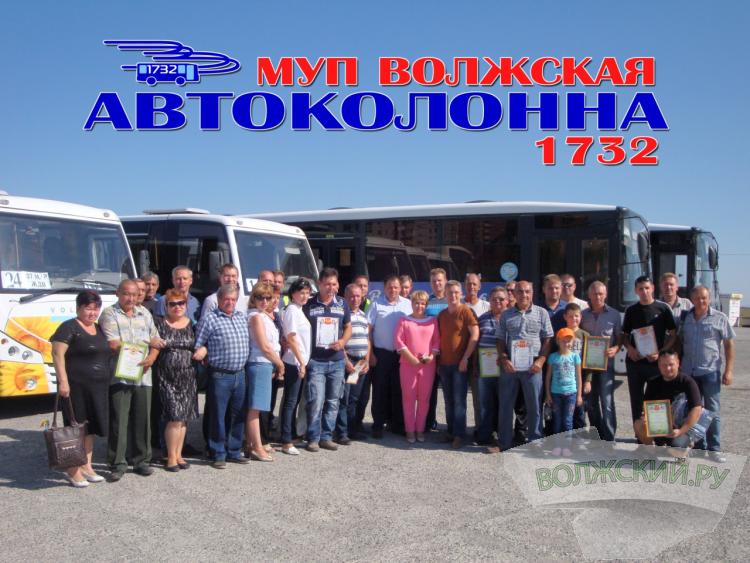 Волжская Автоколонна №1732 отмечает профессиональный праздник