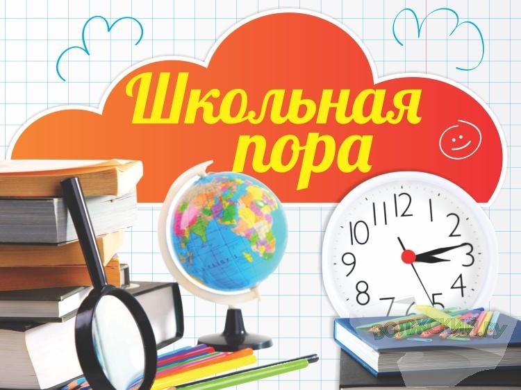 Красивая открытка о школе 208