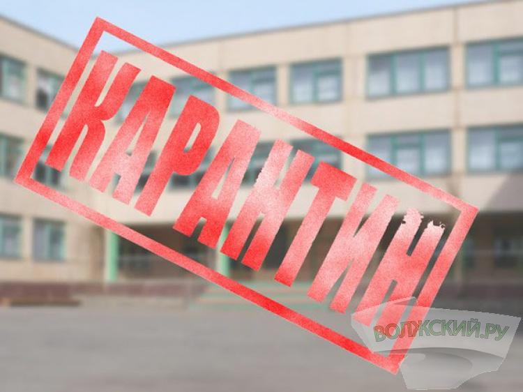 В Волжском на карантин закрыты 100 классов и 16 школ