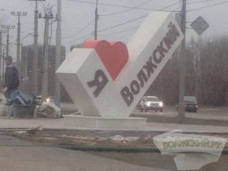 В городе установили стелу «Я люблю Волжский»
