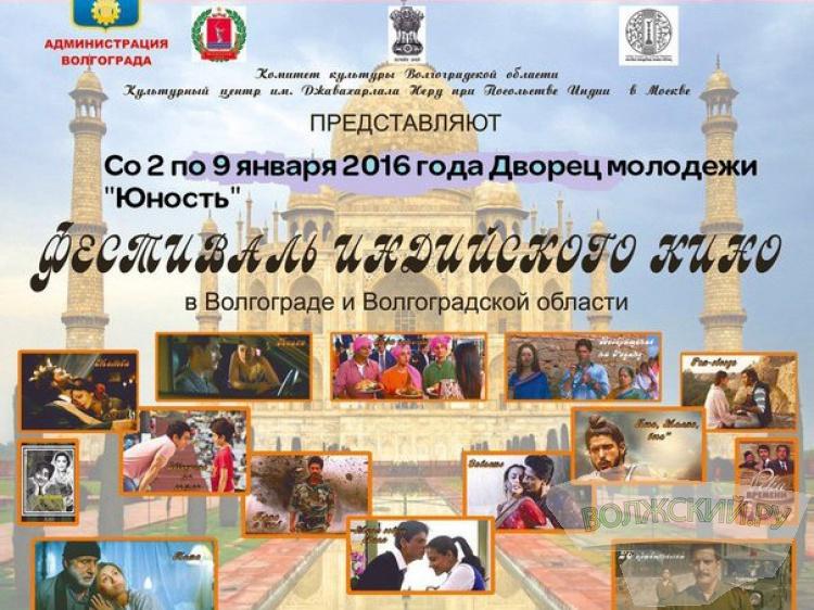 В Волжском пройдет фестиваль индийского кино