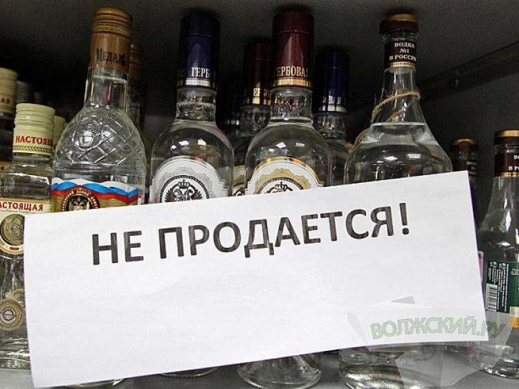 День города в Волжском пройдет без спиртного