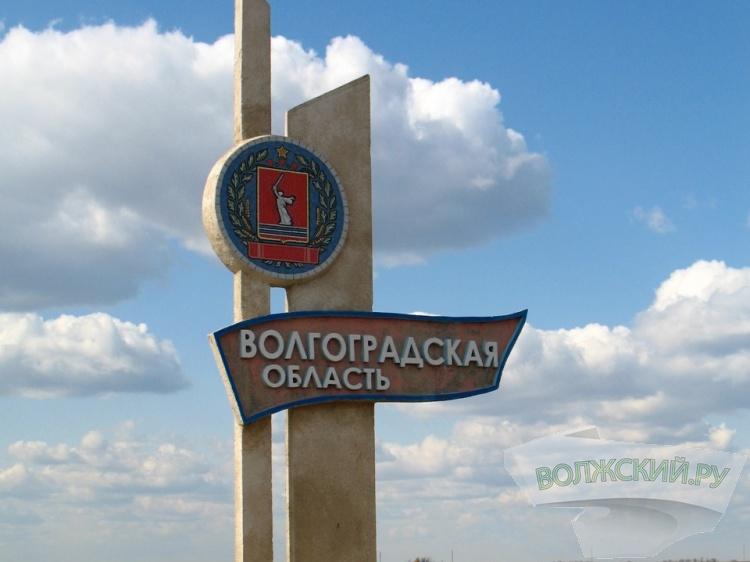 Волгоградская область в туристическоме заняла 53 место