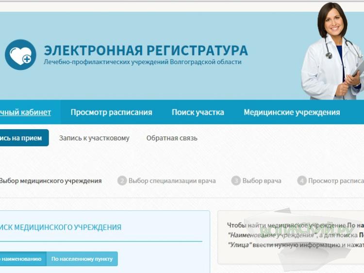 бсмп волжский гинекология регистратура
