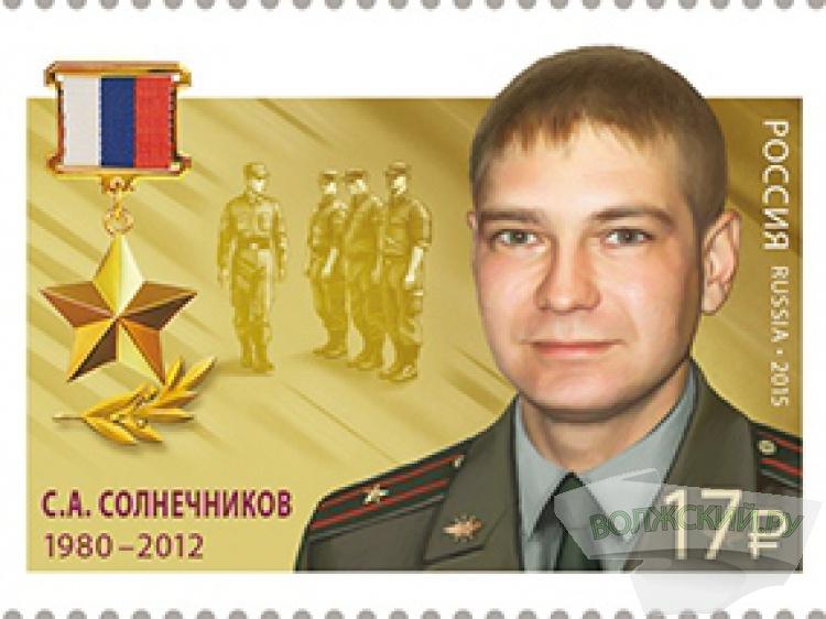 Выпущена марка с портретом Сергея Солнечникова