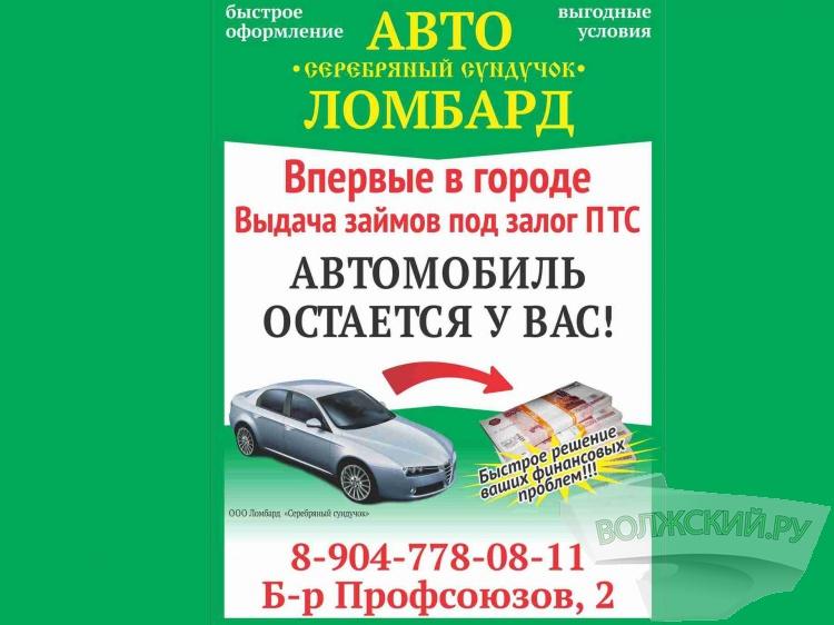 Деньги в долг под залог автомобиля оренбург