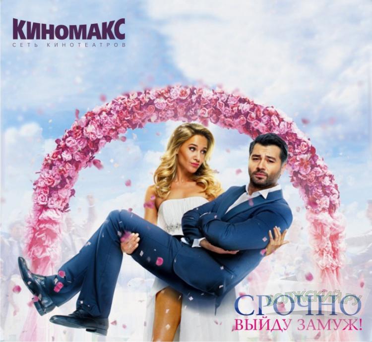 Юлия Ковальчук встретится с Волжанами в кинотеатре Киномакс-Волжский! Для невест особое предложение!