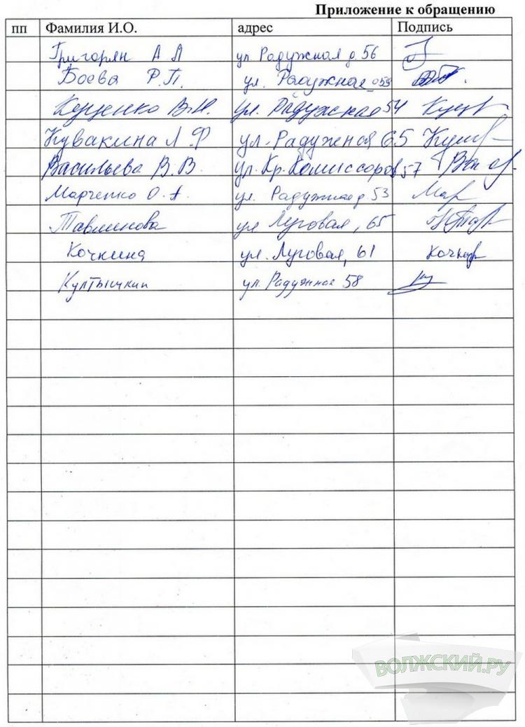 Жители Погромного написали письмо Медведеву