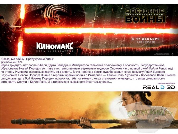 Звездные войны: «пробуждение силы». Кинотеатр Киномакс-Волжский