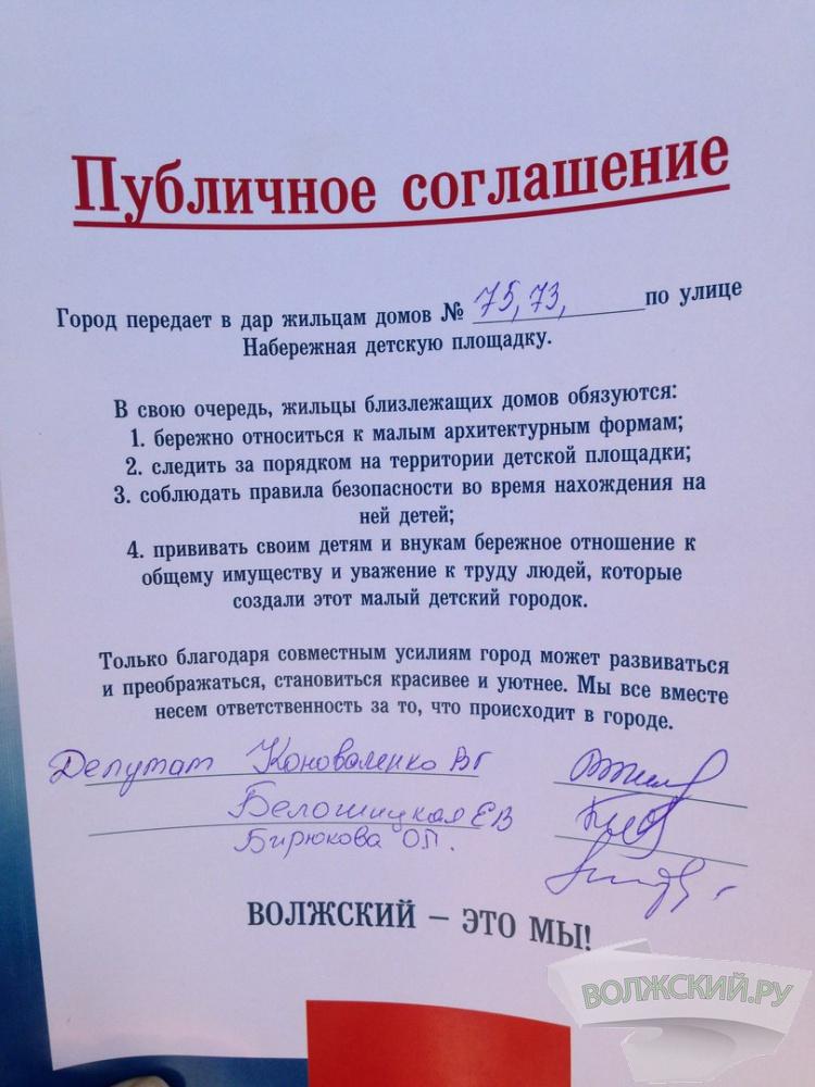 Чиновники и волжане подписали публичное соглашение