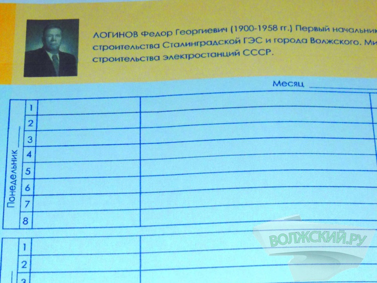 Для волжских школьников разработали специальный дневник