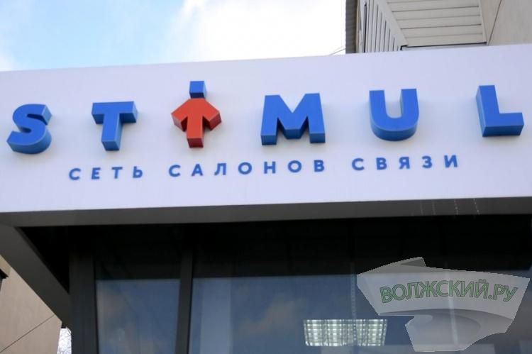 Генеральный директор сети салонов связи «Стимул» Евгений Гаранкин: «Главное в любом деле – неравнодушие к происходящему!»
