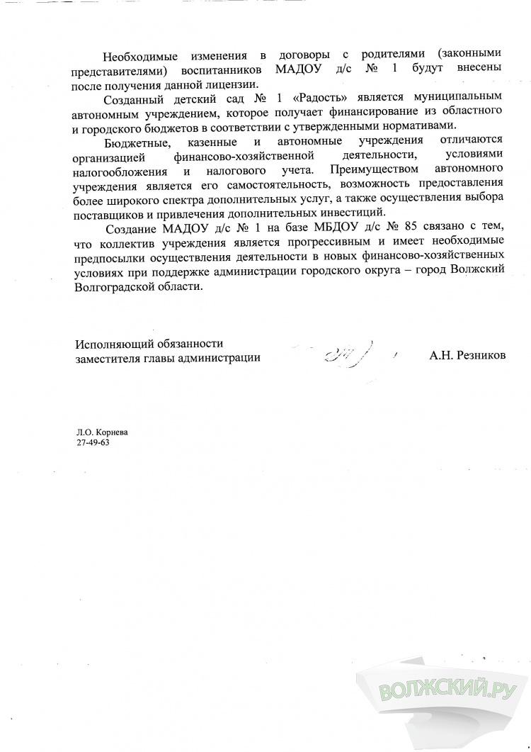 Первый автономный детский сад в Волжском работает без лицензии?