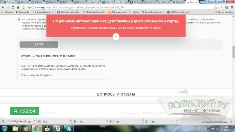 Проверить диплом по номеру онлайн ёлки После строки бланки заверяются печатью учебного заведения 9 на рисунке представленном проверить диплом по номеру онлайн ёлки ниже и подписями