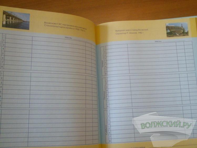У волжских школьников появятся особые дневники