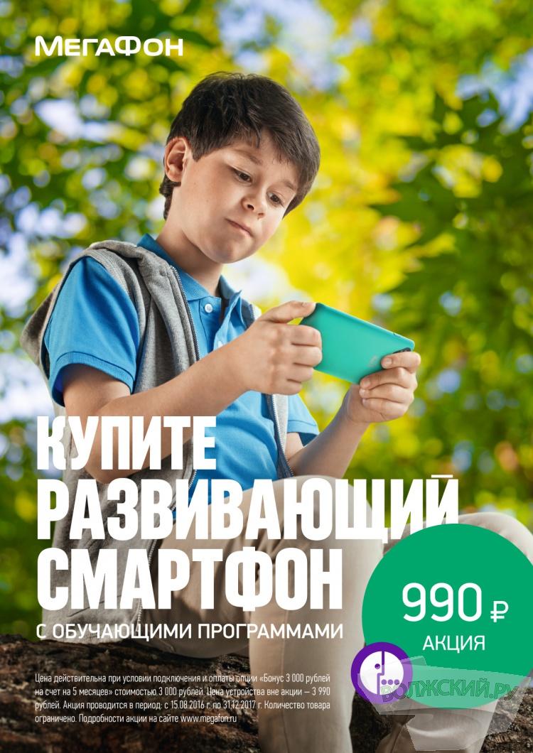 В школу – c новым смартфоном от «МегаФона»!