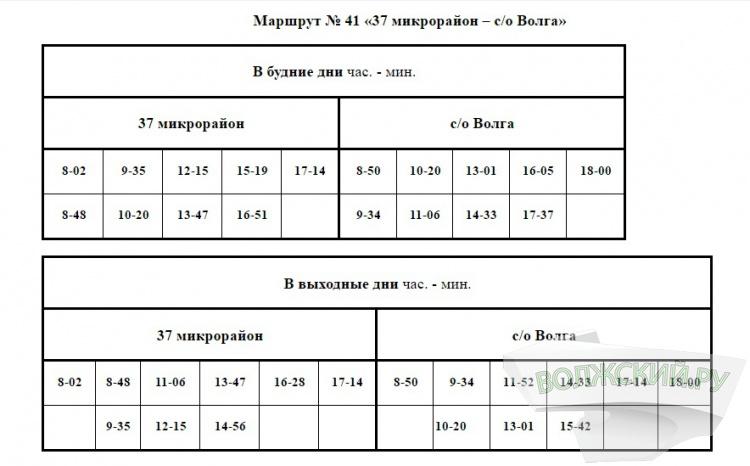 В Волжском меняется расписание дачных автобусов