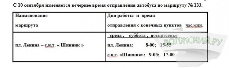 В Волжском меняется расписание дачных маршрутов