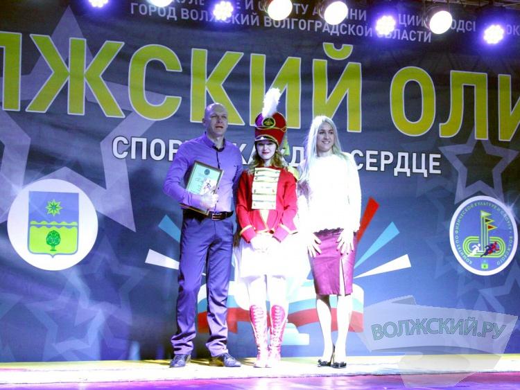 В Волжском наградили лучших спортсменов